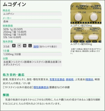 http://health.goo.ne.jp/medicine/search/2244_1/mu/0/indexdetail.html