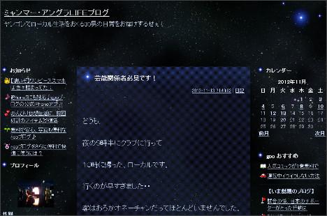 http://blog.goo.ne.jp/yangonmrkeicy