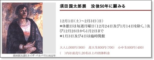 http://www.city.kyoto.jp/bunshi/kmma/exhibition/suda.html