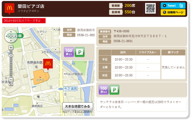 http://www.mcdonalds.co.jp/shop/map/map.php?strcode=22601