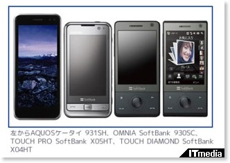 http://plusd.itmedia.co.jp/mobile/articles/0810/30/news052.html