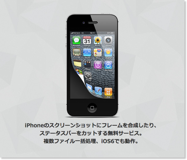 http://iphone-screenshot.com/