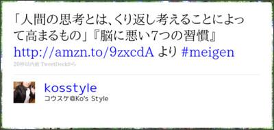 http://twitter.com/kosstyle/status/21724771069