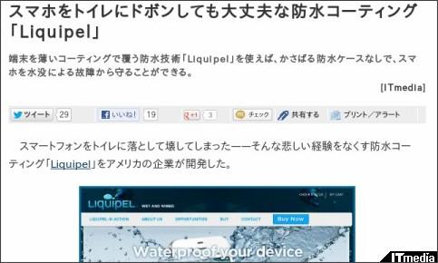 http://gadget.itmedia.co.jp/gg/articles/1201/11/news038.html