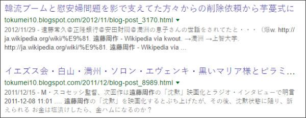 https://www.google.co.jp/#q=site:%2F%2Ftokumei10.blogspot.com+%E9%81%A0%E8%97%A4%E5%91%A8%E4%BD%9C