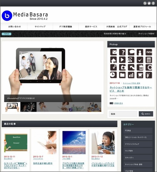 http://basara-company.biz/