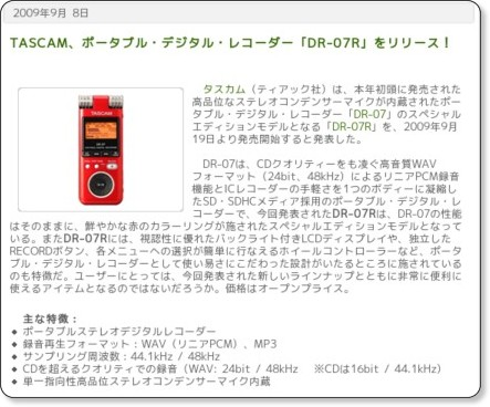 http://musicmaster.jp/news/archives/2009/09/08-100028.php