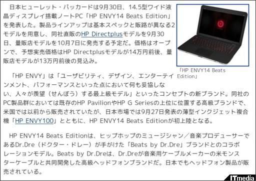 http://plusd.itmedia.co.jp/pcuser/articles/1009/30/news017.html