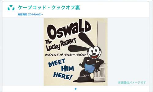 http://www.tokyodisneyresort.jp/greeting/detail/str_id:gre_ozwald/