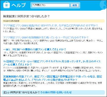 https://support.skype.com/ja/search/?q=%E3%82%A2%E3%82%B8%E3%82%A2%E9%99%90%E5%AE%9A%E3%83%97%E3%83%A9%E3%83%B3&support_request&search_first