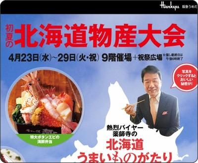 http://www.hankyu-dept.co.jp/honten/h/hokkaido_summer2014/