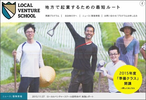 http://localventure.jp/