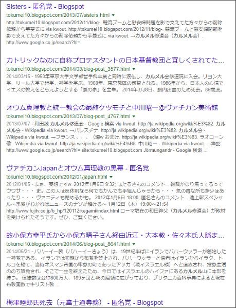 https://www.google.co.jp/search?ei=Wz7TWpoRharwA_6-jcAP&q=site%3A%2F%2Ftokumei10.blogspot.com+%E3%82%AB%E3%83%AB%E3%83%A1%E3%83%AB&oq=site%3A%2F%2Ftokumei10.blogspot.com+%E3%82%AB%E3%83%AB%E3%83%A1%E3%83%AB&gs_l=psy-ab.3...3410.5782.0.6498.10.10.0.0.0.0.152.1390.0j10.10.0....0...1..64.psy-ab..0.2.290...0i4i30k1j33i160k1.0.ZolOQXi3m4Y