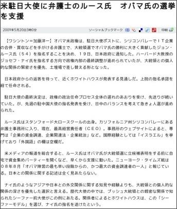 http://www.asahi.com/international/update/0520/TKY200905190426.html
