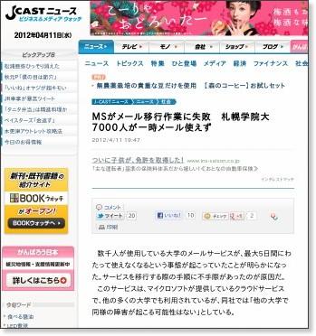 http://www.j-cast.com/2012/04/11128590.html