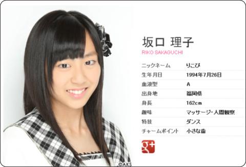 http://www.hkt48.jp/profile/riko_sakaguchi.html