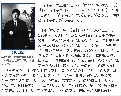 http://kichijoji.keizai.biz/headline/1231/