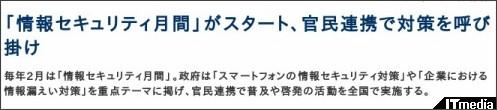 http://www.itmedia.co.jp/enterprise/articles/1302/01/news093.html