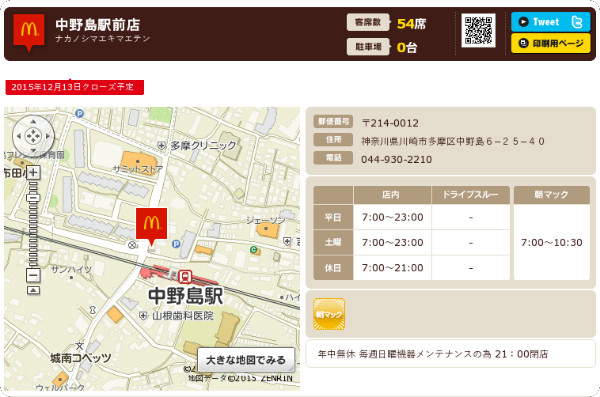 http://www.mcdonalds.co.jp/shop/map/map.php?strcode=14680