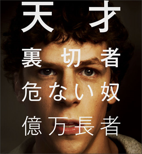 http://www.socialnetwork-movie.jp/