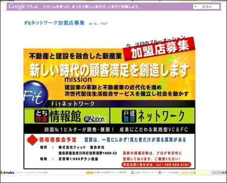 http://ameblo.jp/fitstation/