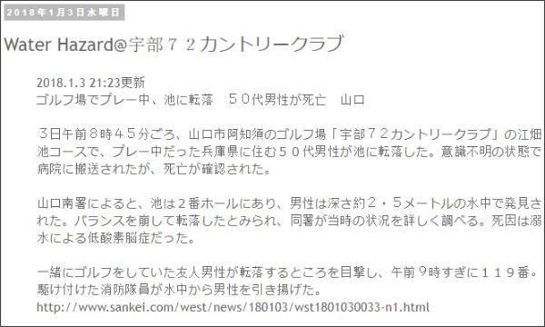 http://tokumei10.blogspot.com/2018/01/water-hazard.html