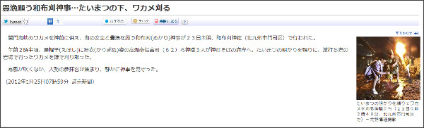 http://www.yomiuri.co.jp/national/culture/news/20120123-OYT1T00550.htm