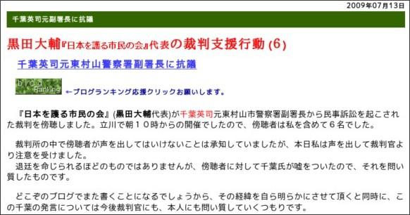 http://blog.livedoor.jp/the_radical_right/archives/52286843.html