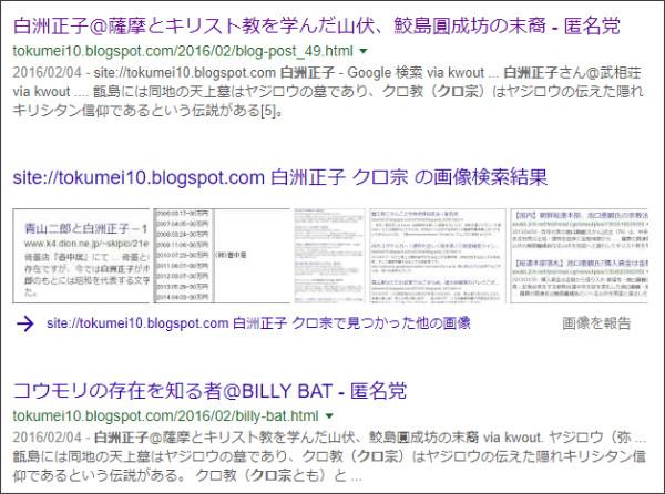 https://www.google.co.jp/search?ei=hD73Wp6kNIySjwObkr2YBA&q=site%3A%2F%2Ftokumei10.blogspot.com+%E7%99%BD%E6%B4%B2%E6%AD%A3%E5%AD%90+%E3%82%AF%E3%83%AD%E5%AE%97&oq=site%3A%2F%2Ftokumei10.blogspot.com+%E7%99%BD%E6%B4%B2%E6%AD%A3%E5%AD%90+%E3%82%AF%E3%83%AD%E5%AE%97&gs_l=psy-ab.3...6115.7735.0.8708.2.2.0.0.0.0.128.242.0j2.2.0....0...1c.2.64.psy-ab..0.0.0....0.RtejgBmZIdw