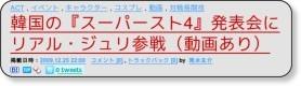 http://www.kotaku.jp/2009/12/ssf4_real_juri.html
