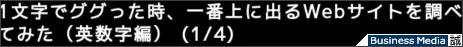 http://bizmakoto.jp/makoto/articles/0904/13/news088.html