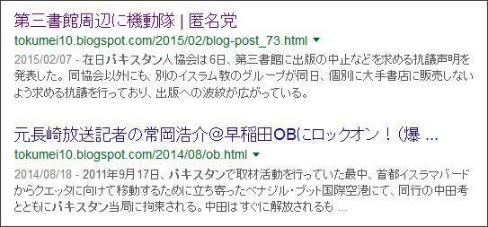 https://www.google.co.jp/#q=site:%2F%2Ftokumei10.blogspot.com+%E3%83%91%E3%82%AD%E3%82%B9%E3%82%BF%E3%83%B3