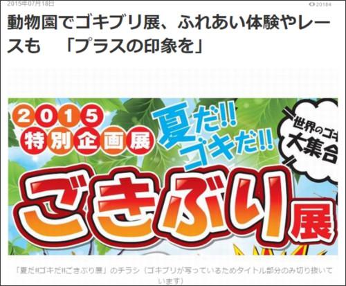 http://withnews.jp/article/f0150718001qq000000000000000W00o0401qq000012273A#parts_1