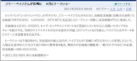 http://www.nishinippon.co.jp/nnp/item/230368