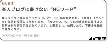 http://www.itmedia.co.jp/news/articles/0805/14/news079.html