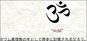 http://www.toyama-cmt.ac.jp/~kanagawa/aum.html