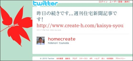 http://twitter.com/homecreate/status/9174305110