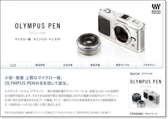 http://olympus-imaging.jp/product/dslr/ep1/