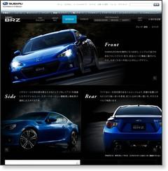 http://www.subaru.jp/brz/brz/exterior/