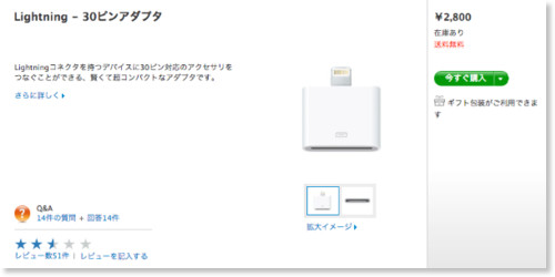 http://store.apple.com/jp/product/MD823ZM/A/lightning-30%E3%83%94%E3%83%B3%E3%82%A2%E3%83%80%E3%83%97%E3%82%BF?fnode=45