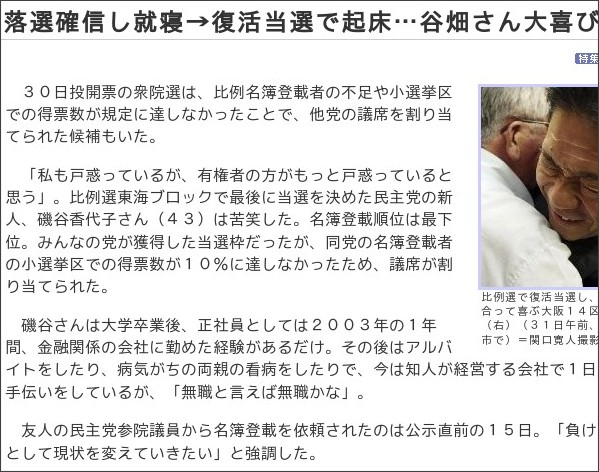 http://www.yomiuri.co.jp/politics/news/20090831-OYT1T00839.htm?from=navr