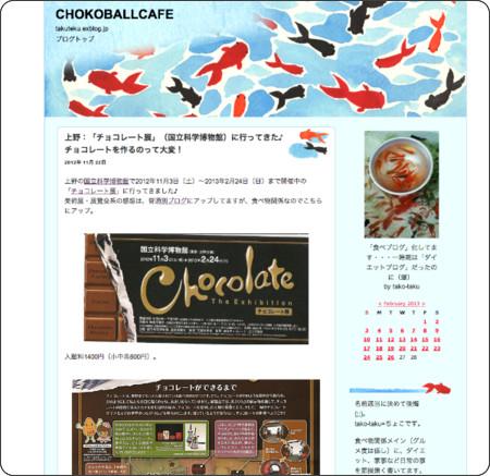 http://takuteku.exblog.jp/18809811/
