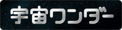 http://www.mext.go.jp/wonder/space/