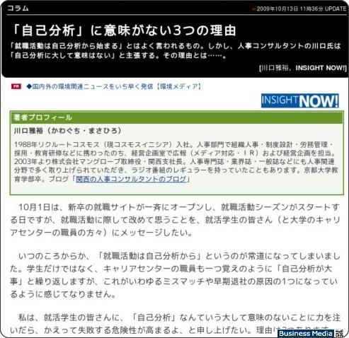 http://bizmakoto.jp/makoto/articles/0910/13/news045.html