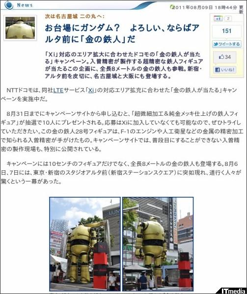 http://plusd.itmedia.co.jp/mobile/articles/1108/09/news079.html