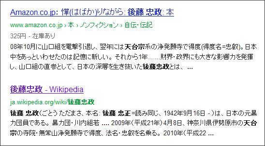 http://www.google.co.jp/search?hl=ja&safe=off&biw=1145&bih=939&q=site%3Atokumei10.blogspot.com+&btnG=%E6%A4%9C%E7%B4%A2&aq=f&aqi=&aql=&oq=#sclient=psy-ab&hl=ja&safe=off&source=hp&q=%E5%A4%A9%E5%8F%B0%E5%AE%97%E3%80%80%E5%BE%8C%E8%97%A4%E5%BF%A0%E6%94%BF&pbx=1&oq=%E5%A4%A9%E5%8F%B0%E5%AE%97%E3%80%80%E5%BE%8C%E8%97%A4%E5%BF%A0%E6%94%BF&aq=f&aqi=&aql=&gs_sm=e&gs_upl=2386l10725l0l11504l48l28l0l0l0l13l862l8661l0.10.2.5.6.3.1l27l0&bav=on.2,or.r_gc.r_pw.,cf.osb&fp=352619057d0e6030&biw=704&bih=726