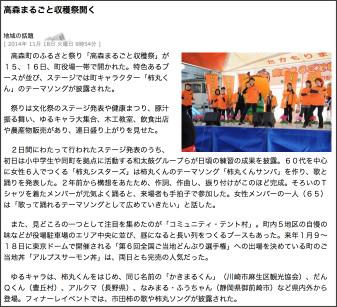 http://minamishinshu.jp/news/local/%E9%AB%98%E6%A3%AE%E3%81%BE%E3%82%8B%E3%81%94%E3%81%A8%E5%8F%8E%E7%A9%AB%E7%A5%AD%E9%96%8B%E3%81%8F.html