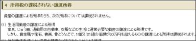 https://www.nta.go.jp/taxanswer/joto/3105.htm