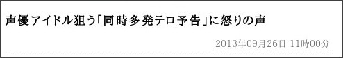 http://www.tokyo-sports.co.jp/nonsec/social/186927/
