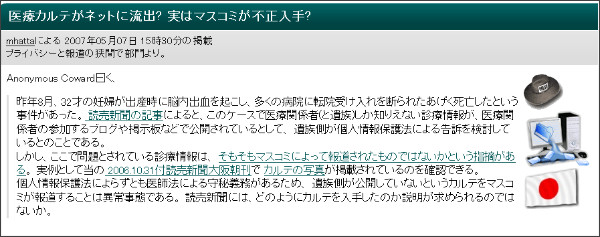 http://slashdot.jp/security/article.pl?sid=07/05/07/068201